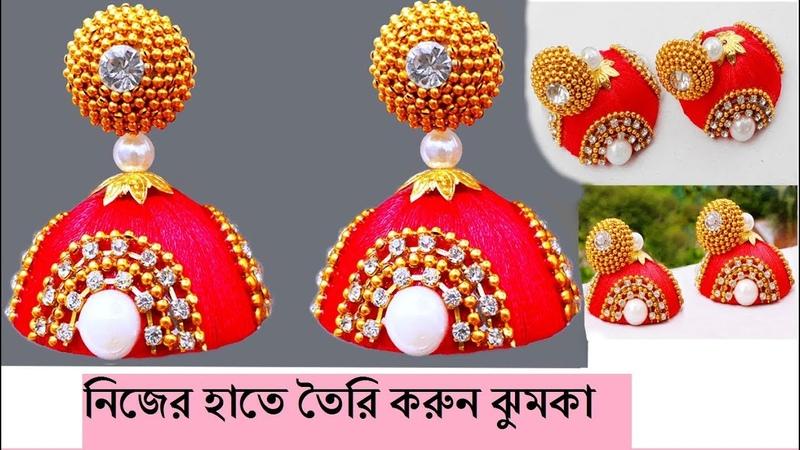 DIYSilk thread bridal jhumka earrings at homeঝুমকা তৈরি করুন নিজের হাতে