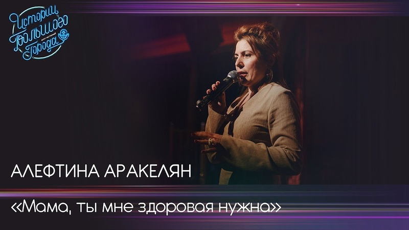 Алефтина Аракелян «Мама, ты мне здоровая нужна