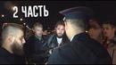 ЛЕВ ПРОТИВ - Драка на Болотной. 07.09.18 Часть 2