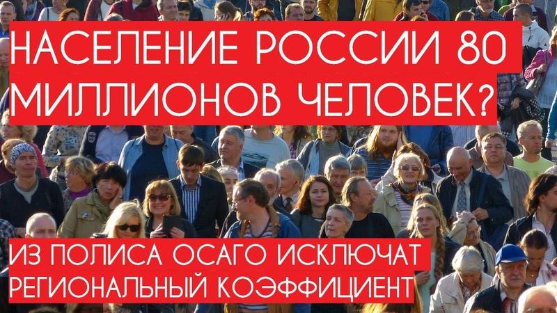 Население России 80 миллионов человек? Из полиса ОСАГО исключат территориальный коэффициент.