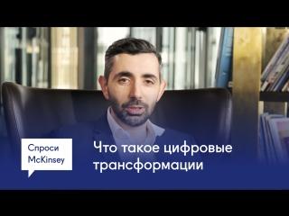 Как цифровые технологии трансформируют бизнес — «Спроси McKinsey» с Владом Дутовым