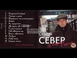 Сергей Север (Русских) Я родился в тюрьме 2008