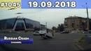 ДТП. Подборка на видеорегистратор за 19.09.2018 Сентябрь 2018