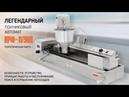 Automatic donut fryer PRF 11 900 Пончиковый автомат ПРФ 11 900