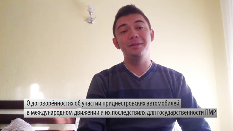 Артем Бузила Нейтральные номера для Приднестровья