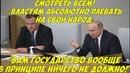 Срочно! Правительство Путина и Медведева сходит с ума! Население России нищает