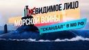 РУССКИЕ ПОДЛОДКИ У США КАК НА ЛАДОНИ атомные подводные лодки россии и сша оружие новости