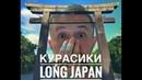 LONG JAPAN 1: Курасики! Кого опасаться на пляже и в японской бане?