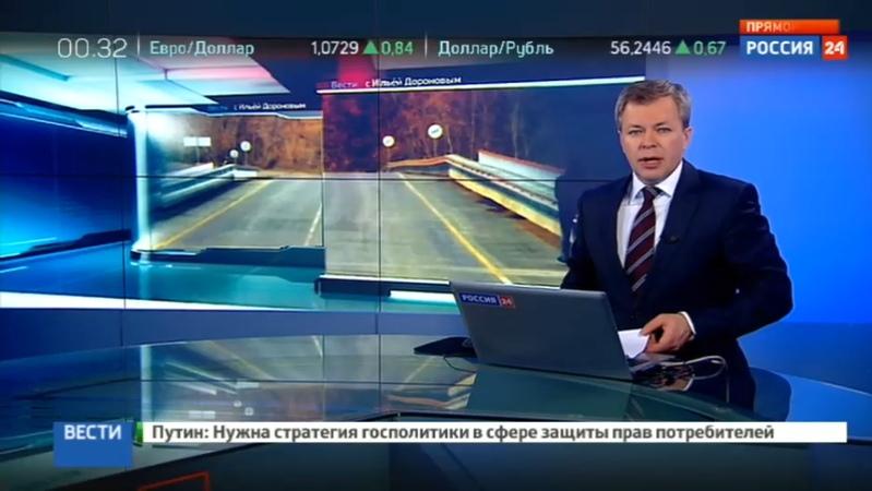 Новости на Россия 24 • Платон за работой: на Алтае отремонтировали мост за счет отчислений от системы