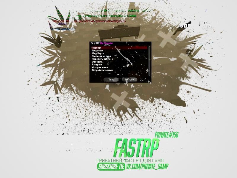 Fast RP для SA:MP 0.3.7