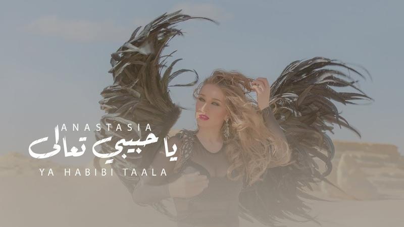 Anastasia - Ya Habibi Taala انستازيا - يا حبيبي تعالى