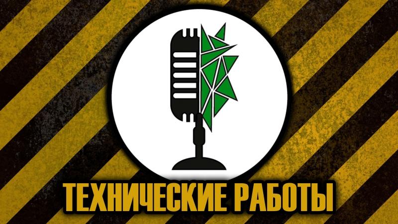 Радио Кактус: технические работы... (Старт вещания 01.10.18)