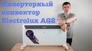 Инверторный конвектор Electrolux Air Gate 2 ECH AG2 Transformer