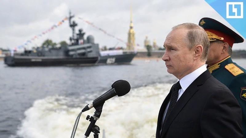 Главный военно-морской парад в Санкт-Петербурге. Владимир Путин обходит строй кораблей на катере. В смотре участвуют более 4 тысяч моряков Балтийск...