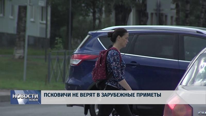 Новости Псков 13.07.2018 Псковичи не верят в зарубежные приметы