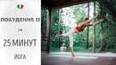 Похудение II за 25 минут – Йога для начинающих.