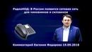 В России появится сотовая сеть для чиновников и силовиков Комментарий Евгения Федорова 19 09 2018