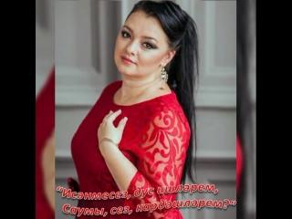 Тиздән!!! Эльмира Сөләйманова - Исәнмесез!