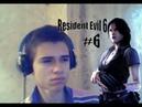 Resident Evil 6 6 Хелена что то мутит