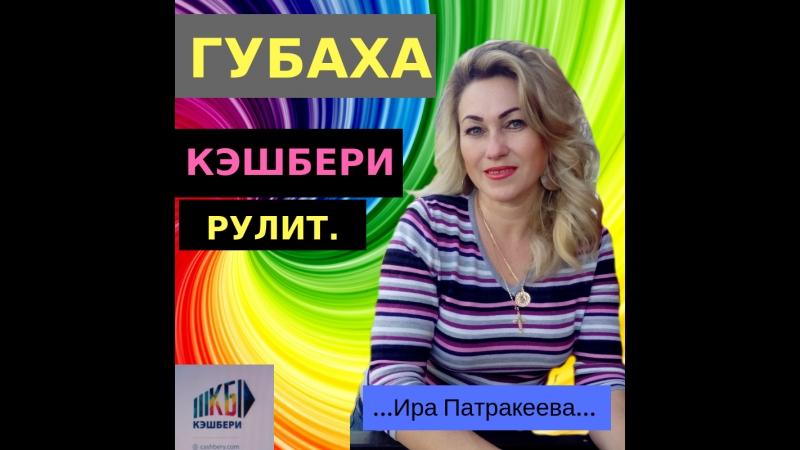 Губаха КЭШБЕРИ