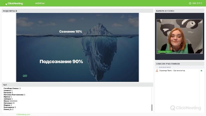 Вебинар как работает мастер кит Екатерина Путилова 8 ноября 2018 год