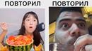 Новые вайны в инстаграм 2018 ПОВТОРИЛ Роман Каграманов