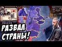 Рагнар Лодброк унаследовал не все земли! - Crusader Kings 2 3