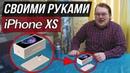 СВОИМИ РУКАМИ - iPhone XS Max