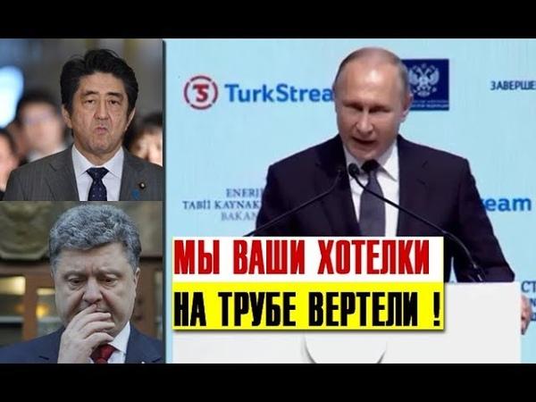 Это не дырку просверлить Путин непринуждённо сделал Эрдогана Абэ Порошенко и всю Европу
