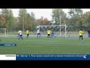 ФК ШАХТЕР п.РОЗА провел второй матч в финале Чемпионата области