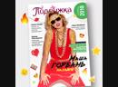 Журнал Подружка в ноябре: будь на хайпе!