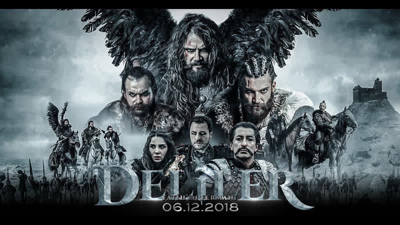 Безумцы / Deliler (2018) трейлер