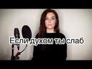 Алиса Супронова - Если духом ты слаб Тимур Муцураев