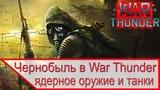 Ядерная война в Stalker Thunder - Чернобыль и танки в War Thunder