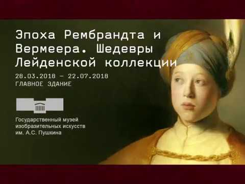 Виртуальная экскурсия по выставке «Эпоха Рембрандта и Вермеера. Шедевры Лейденской коллекции»