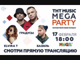 Смотри ГРАДУСЫ, ELVIRA T, БАЗИЛЬ THT MUSIC MEGA PARTY