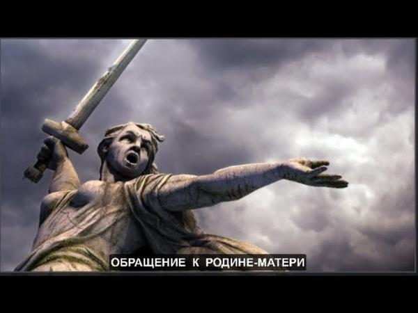 Обращение к Родине-Матери! №697