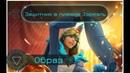Образ Защитник в пижаме Эзреаль Pajama Guardian Ezreal Skin Spotlight League of Legends