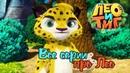 Новый сборник Лео и Тиг - Все серии про Лео - мультики для детей