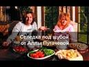 Рецепты Аллы Пугачевой селедка под шубой и котлеты с яблоками