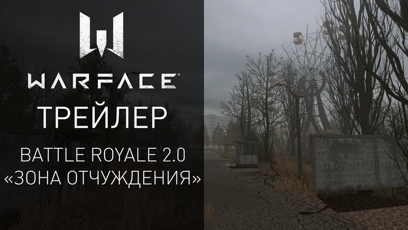 Warface Королевская битва в Чернобыле