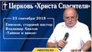 23 сентября 2018. Владимир Хвалов - Тайное и явное. Христианская проповедь