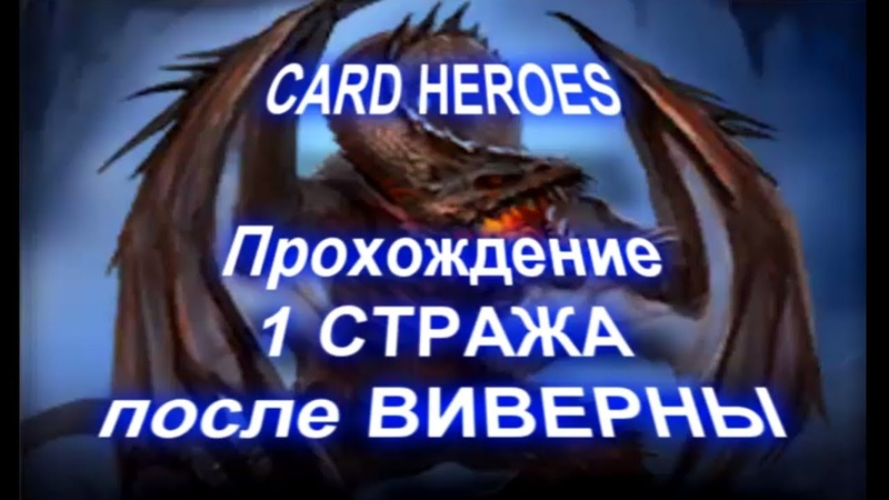 Card Heroes - (Пустыня Ветров) прохождение 1 стража после Виверны