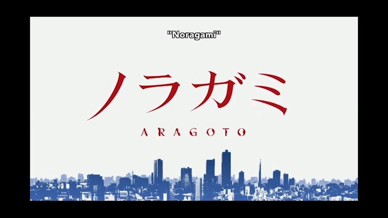 Noragami Aragoto ТВ 2 13 серия END русская озвучка OVERLORDS Бездомный Бог 2 сезон