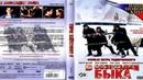 В созвездии быка (2003) - военный, драма, мелодрама