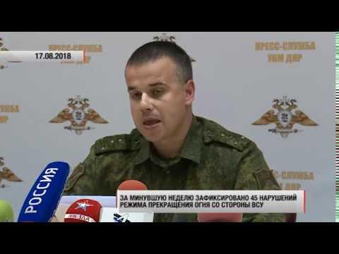 Даниил Безсонов о ситуации в ДНР на 17.08.18. Актуально
