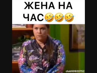 «Уральские пельмени» | Жена на час