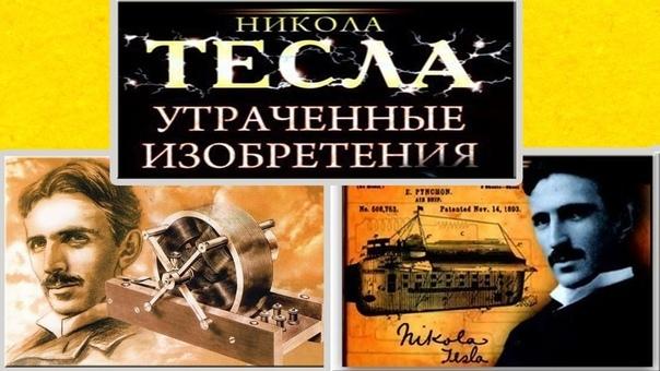 Утраченные изобретения Николы Тесла.
