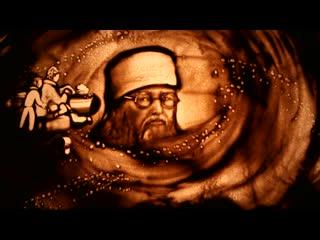 Sand art holy doctor by kseniya simonova - святой врач- фильм ксении симоновой