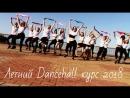 Летний Dancehall курс 2018 Pchela dance centre